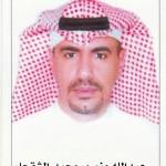 عبدالله منصور محمد الشقحاء
