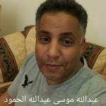 عبدالله موسى عبدالله الحمود