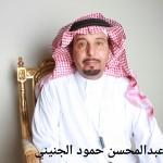 عبدالمحسن حمود الجنيني