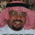 عبدالمحسن حمود عبدالمحسن الجنيني - ابوماجد 