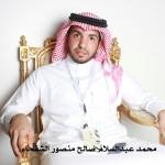 عبدالمحسن عبدالسلام صالح منصور الشقحاء