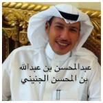 عبدالمحسن عبدالله عبدالمحسن الجنيني 