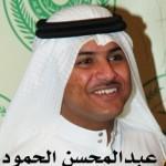 عبدالمحسن محمد الحمود  