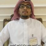 عبدالمحسن محمد صالح ابراهيم المحيسن 