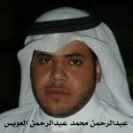 عبدالمحسن محمد عبدالرحمن العويس - عنيزة 