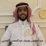 عبدالمحسن يوسف عبدالمحسن الجنيني 
