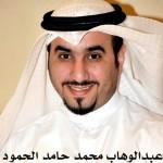 عبدالوهاب محمد حامد الحمود