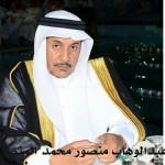 عبدالوهاب منصور محمد الشقحاء