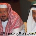 عبدالوهاب وصالح منصور الشقحاء