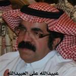 عبيدالله علي العبيدالله - الرياض 
