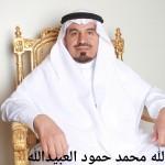 عبيدالله محمد حمود العبيدالله  