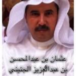 عثمان عبدالمحسن عبدالعزيز الجنيني