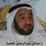 عدنان عبدالرحمن الحمود - الكويت 
