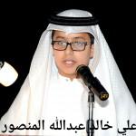 على خالد عبدالله المنصور