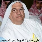 علي حمود ابراهيم الحمود- ابوعبداللطيف