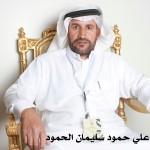 علي حمود سليمان الحمود 