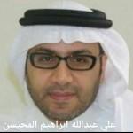 علي عبدالله ابراهيم المحيسن