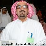 علي عبدالله حمد العويس