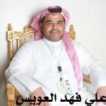 علي فهد العويس 