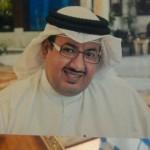 عماد عبدالحميد عبدالرحمن الحمود 