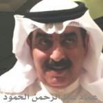 عماد عبدالرحمن عبدالقادر الحمود - الكويت 