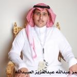 عمر عبدالله عبدالعزيز العبيدالله