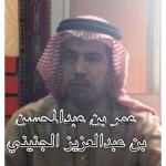 عمر عبدالمحسن عبدالعزيز الجنيني
