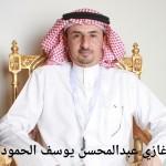 غازي عبدالمحسن يوسف الحمود 