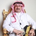 فؤاد عبدالرحمن عبدالله المحيسن