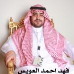فهد احمد العويس 