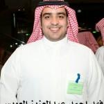 فهد احمد عبدالعزيز العويس