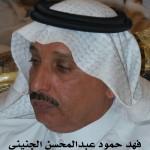 فهد حمود الجنيني ابوحمود