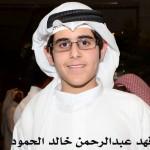 فهد عبدالرحمن خالد الحمود