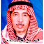 فهد عبدالمحسن عبدالعزيز الجنيني