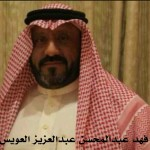 فهد عبدالمحسن عبدالعزيز العويس 
