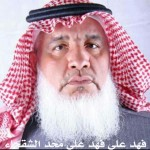 فهد علي محمد علي الشقحاء