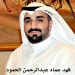 فهد عماد عبدالرحمن الحمود
