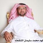 فهد محمد سليمان الشقحاء 
