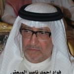 فواد احمد المبعض الحمود 