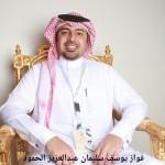 فواز يوسف سليمان عبدالعزيز الحمود