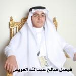 فيصل صالح عبدالله العويس 