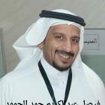 فيصل عبدالكريم حمد الحمود