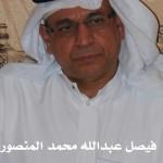 فيصل عبدالله محمد المنصور - - الرياض 
