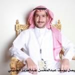 فيصل عبدالمحسن عبدالعزيز الجنيني