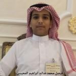 فيصل محمد صالح ابراهيم المحيسن