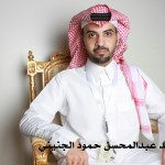 ماجد عبدالمحسن حمود الجنيني 