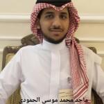 ماجد محمد موسى الحمودي
