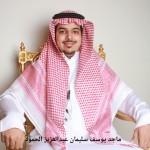 ماجد يوسف سليمان عبدالعزيز الحمود