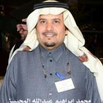 محمد ابراهيم عبدالله المحيسن