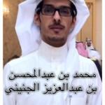 محمد بن عبدالمحسن عبدالعزيز الجنيني